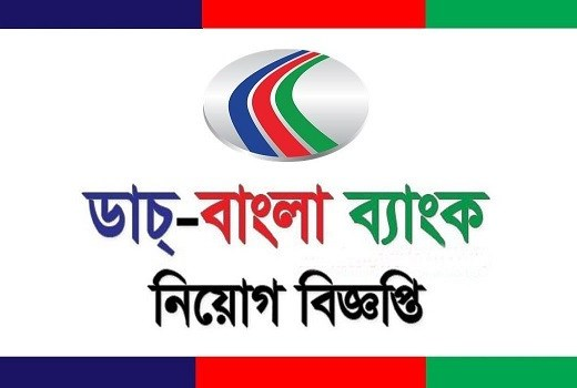 Dutch Bangla Bank Limited DBBL Job Circular 2019 app.dutchbanglabank.com