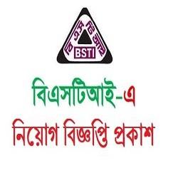 বাংলাদেশ স্ট্যান্ডার্ডস এন্ড টেস্টিং ইন্সটিটিউশন এ নিয়োগ বিজ্ঞপ্তি | BSTI Job Circular 2021