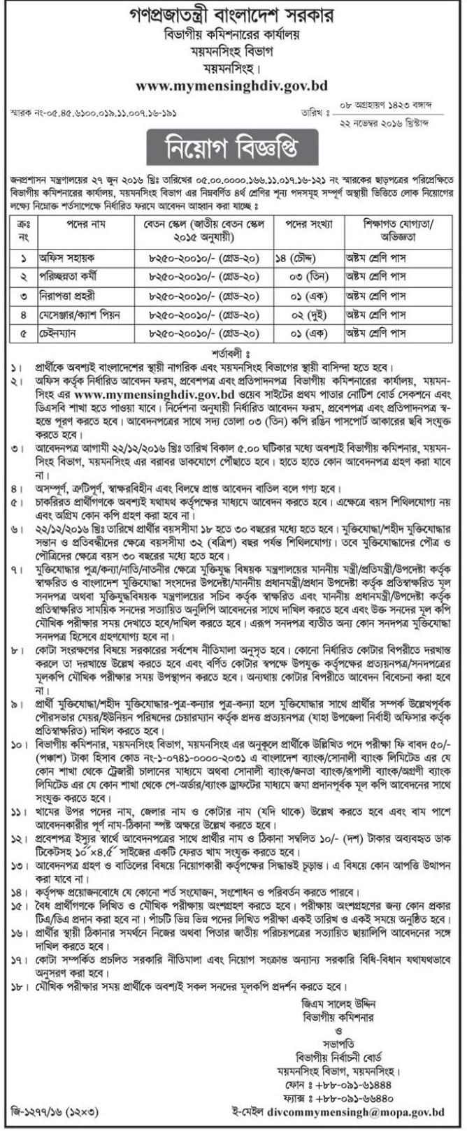 Mymensingh Division Govt Job Circular 2016