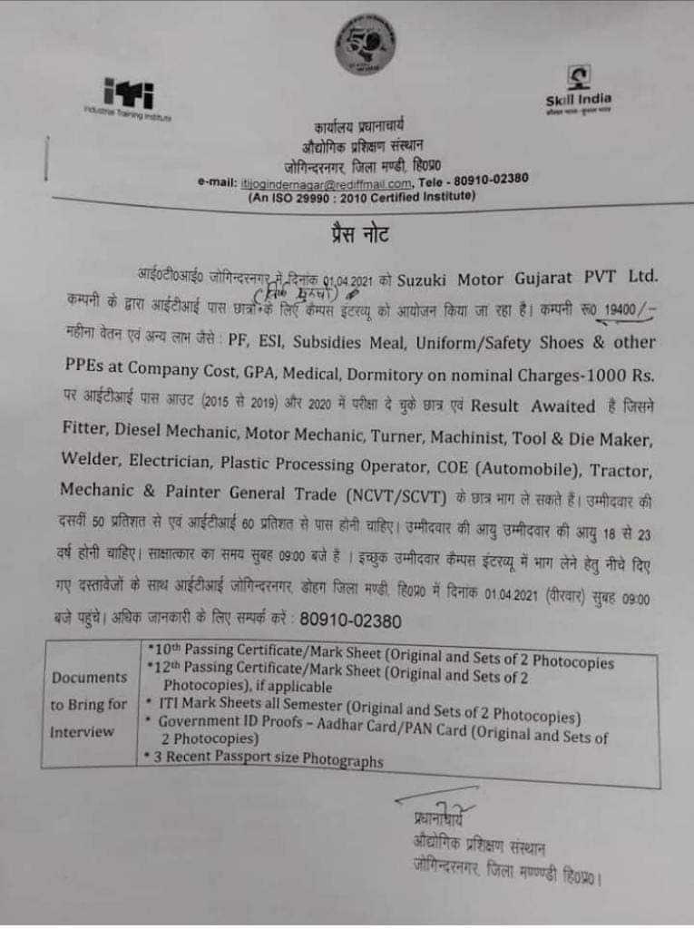 Maruti Suzuki Motor Gujarat ITI Job Campus Placement 2021