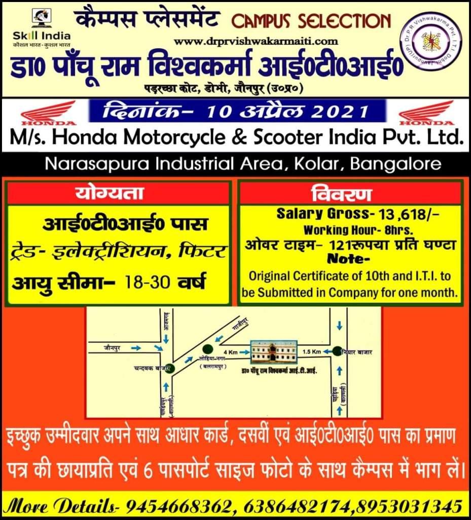 Campus Selection Dr Panchu Ram Vishwakarma Private ITI Jaunpur