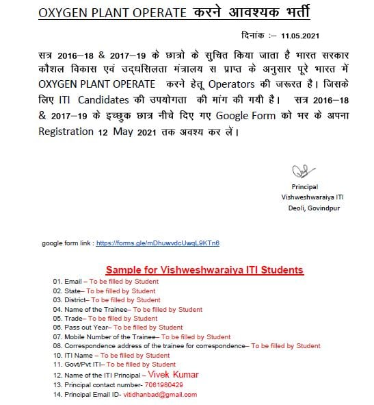 Recruitment for the post of OPERATOR in various oxygen plants in India
