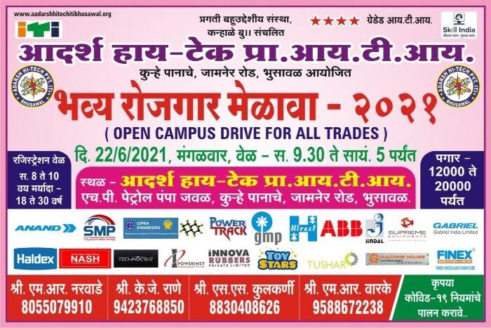 Rojgar Mela In Adarsh Hi Tech Private ITI Kurha Panache Bhusawal