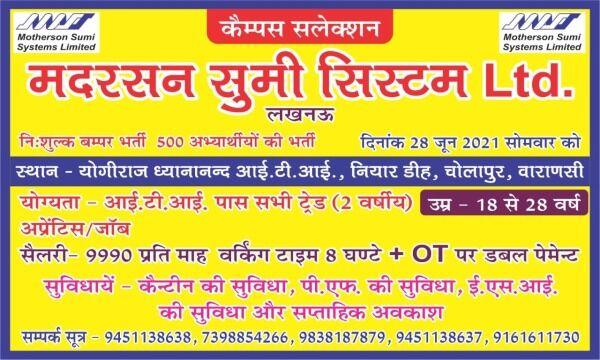 ITI Campus Selection In Yogiraj Dhayananand Private ITI Varanasi