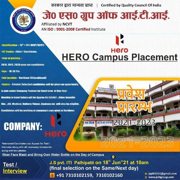 Hero Motocorp Limited ITI Jobs Campus Placement