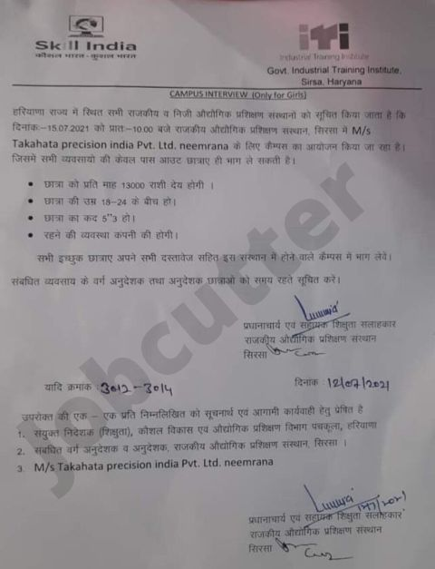 Campus Placement In Govt ITI Sirsa Haryana