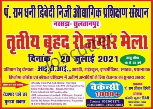UP Rojgar Mela In Pt. Ram Dhani Iti in Narsara 2021