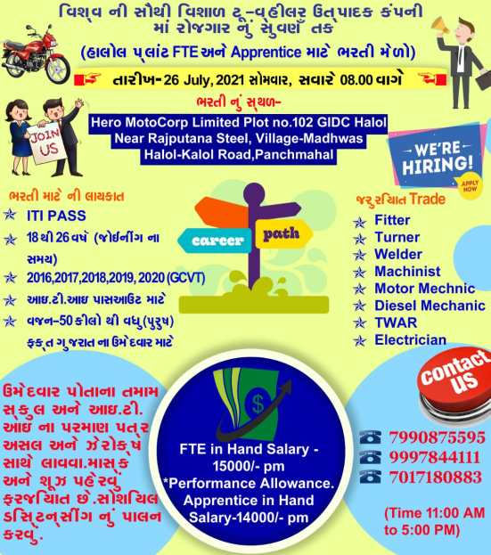 Walk In Interview For Hero Motocorp Recruitment