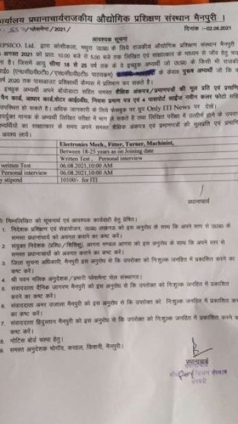 ITI Job Campus Placement At Govt ITI Mainpuri
