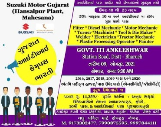 ITI Jobs Campus Placement At Govt ITI Ankleshwar