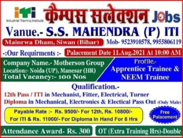 ITI And Diploma Campus Placement In S.S Mahendra Private ITI Siwan