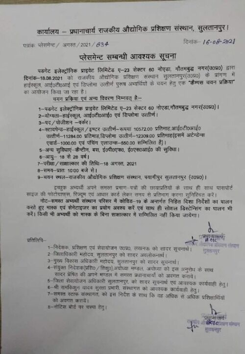 ITI Campus Placement In Govt ITI Sultanpur 2021