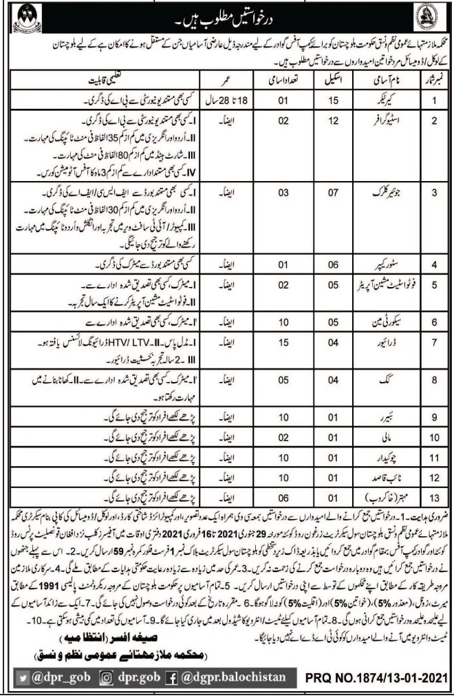 Services and General Administration Department Jobs 2021