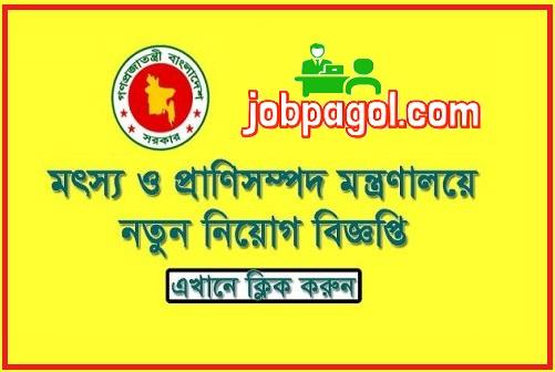 Fisheries Department Job Circular