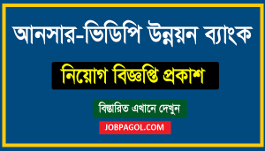 Ansar VDP Bank Job Circular