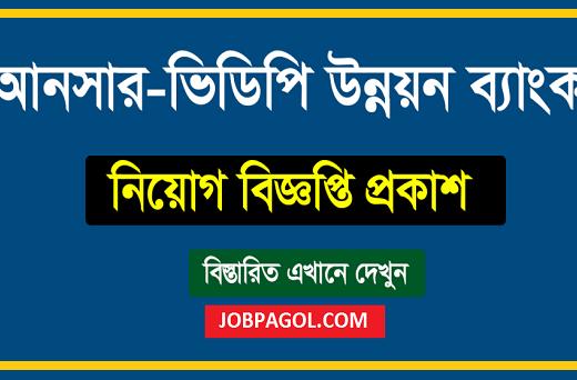 Ansar VDP Bank Job Circular