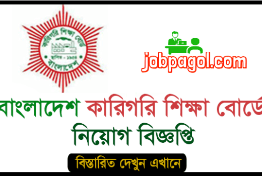 Bangladesh Technical Education Board Job Circular
