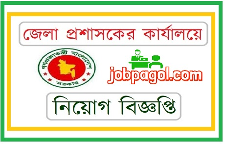 District commissioner office job circular