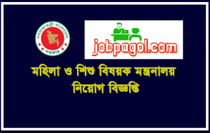 ministry womennchildren affairs job circular