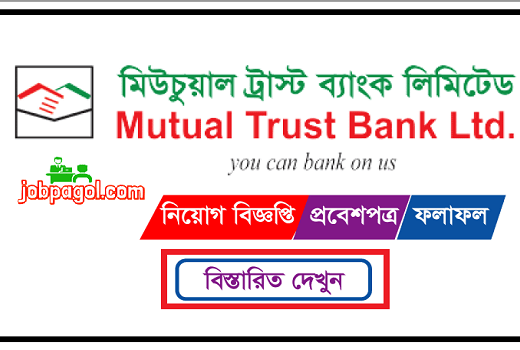 Mutual Trust Bank Job Circular