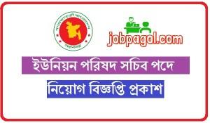 Union Parishad Job Circular
