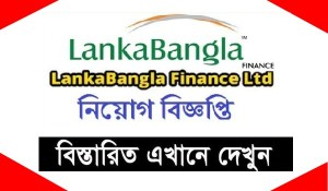 LankaBangla MTO Finance Job Circular