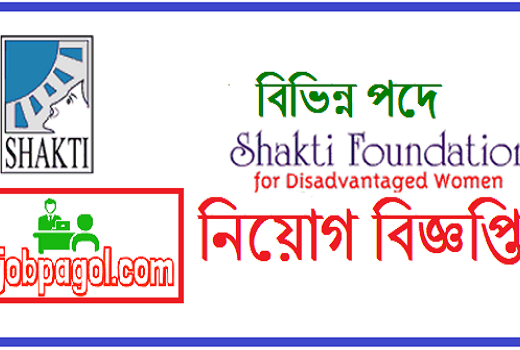 Shakti Foundation Job Circular
