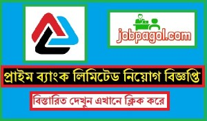 prime bank limited job circular