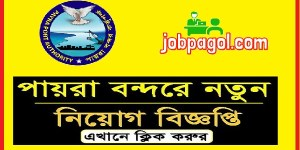 Payra Port Authority PPA Job Circular
