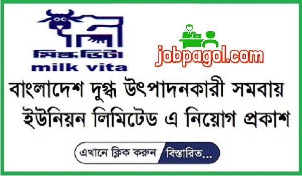 milk vita job circular