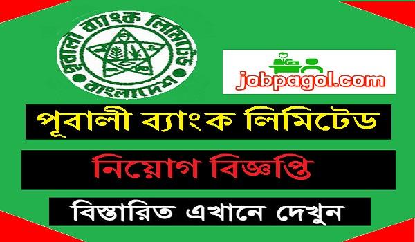 pubali bank limited job circular