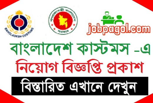 Bangladesh Customs Job Circular