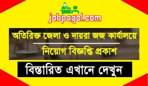 Additional District Judge's Office Job Circular