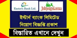 Eastern Bank Limited Job Circular