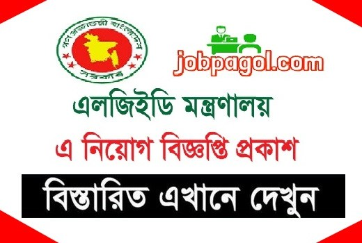 Local Government Engineering Department LGED Job Circular