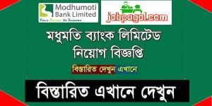 Modhumoti Bank Limited Job Circular