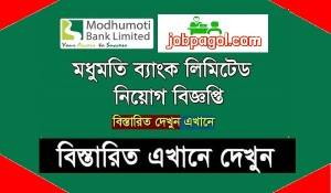 Modhumoti Bank Limited Job Circular