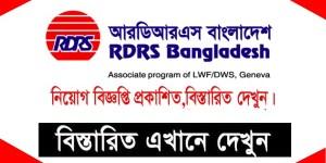 RDRS Bangladesh NGO New Job Circular