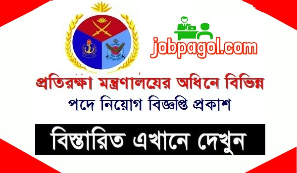 Ministry of Defence Job Circular
