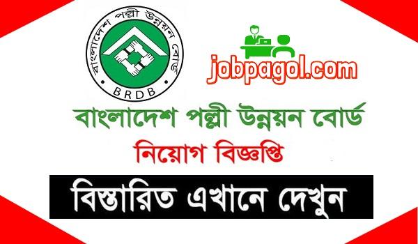 brdb job circular