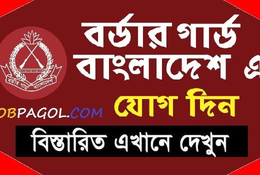 Border Guard Bangladesh Jobs Circular