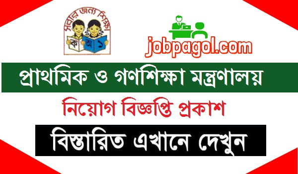 Ministry of Primary and Mass Education Job Circular