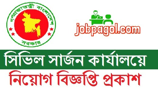 Civil Surgeon Office Job Circular