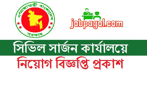 Civil Surgeon Office Job Circular