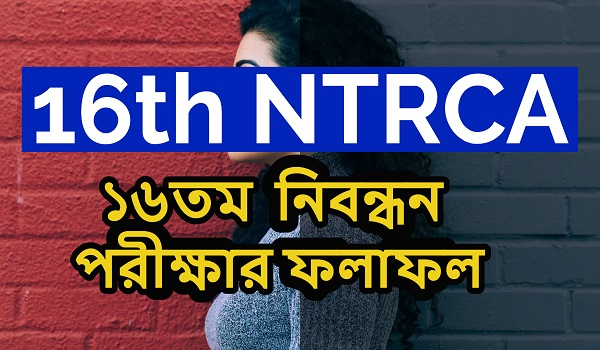 16th NTRCA Preliminary MCQ Exam Result 2019