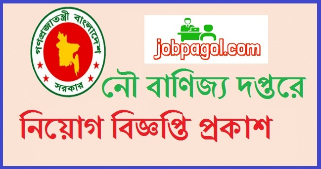 Mercantile Marine Development MMD Job Circular 2019