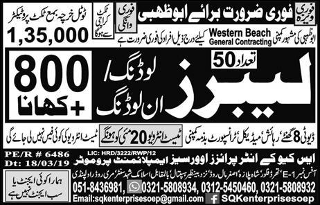 This job advertisement has vacancies for following posts