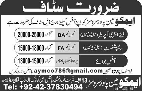 Data Entry Operator, Receptionist, Office Boy Required In