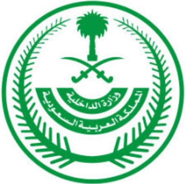 وظائف المباحث العامه 1440 رابط التقديم والتسجيل وظائف السعودية