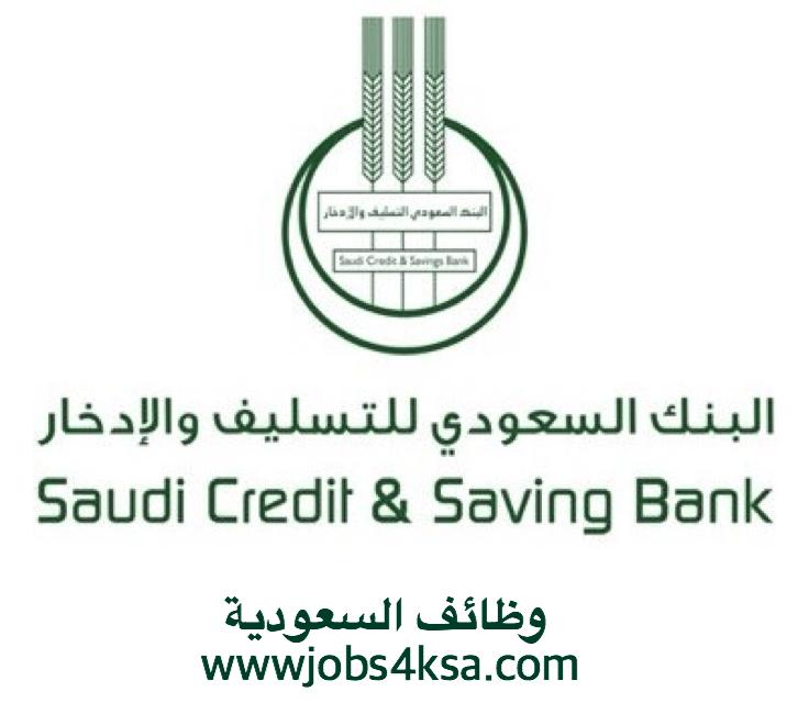 Bank Altasleef الاستعلام عن قروض بنك التسليف برقم الهوية ساحة الوظائف